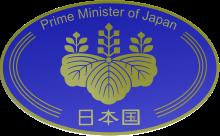 emblema del primer ministro de japon paulownia